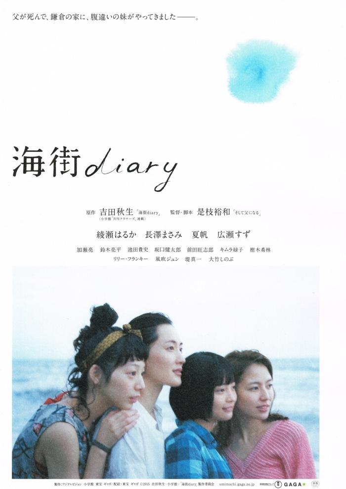 Umimachi Diary poster